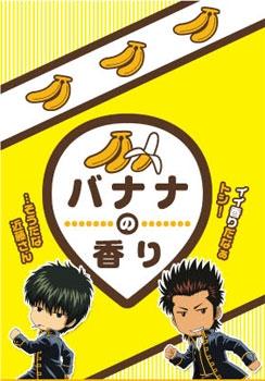 【グッズ-匂袋】銀魂 フレグランスサシェ/B 真選組(バナナの香り)