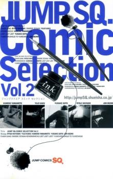 【クリックで詳細表示】【コミック】ジャンプSQ.-ジャンプスクエア- Comic Selection Vol.2