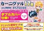【コミック】カーニヴァル(17) 通常版 アニメイト限定セット