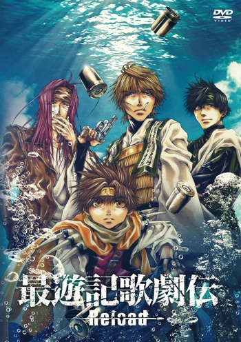900【DVD】舞台 最遊記歌劇伝 -Reload-