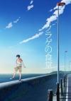 【DVD】OVA クラゲの食堂