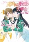 【コミック】魔法科高校の劣等生 来訪者編(4)