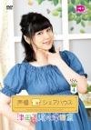 【DVD】声優シェアハウス 津田美波の津田家-TSUDAYA- Vol.4