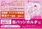 【コミック】カーニヴァル(21) 通常版 アニメイト限定セット【缶バッジホルダー付き】