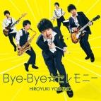 【マキシシングル】吉野裕行/Bye-Bye☆セレモニー 通常盤
