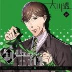 【ドラマCD】制服の王子様 After Happyend 4 スーツのオジサマ 佐伯誠人(56) (CV.大川透)