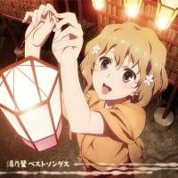 アニメイトオンラインショップ900【アルバム】TV 花咲くいろは 湯乃鷺ベスト・ソングス