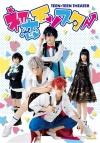 【DVD】舞台 TEEN×TEEN THEATER 初恋モンスター