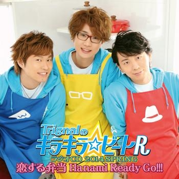 【DJCD】Trignalのキラキラ☆ビートR ラジオCD 2014 SPRING