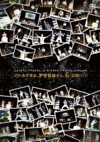 900【DVD】イベント ラジオ「よんでますよ、アザゼルさん。」&「きいてますよ、アザゼルさん。G」Presents 「バトルですよ、アザゼルさん。G」記録DVD
