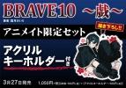 【コミック】BRAVE10 ~戯~(1) アニメイト限定セット【アクリルキーホルダー付き】