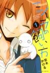 【コミック】ミイラの飼い方 1~6巻セット