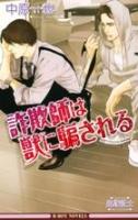 900【小説】詐欺師は獣に騙される