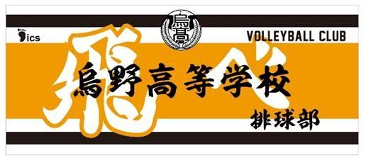 スポーツタオル ハイキュー!! 烏野高校