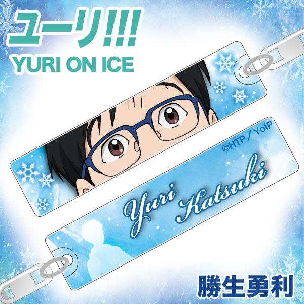 ユーリ!!! on ICE 目ヂカラアクリルキーホルダー 勝生勇利