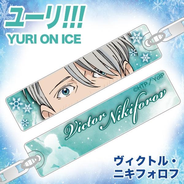 ユーリ!!! on ICE 目ヂカラアクリルキーホルダー ヴィクトル・ニキフォロフ