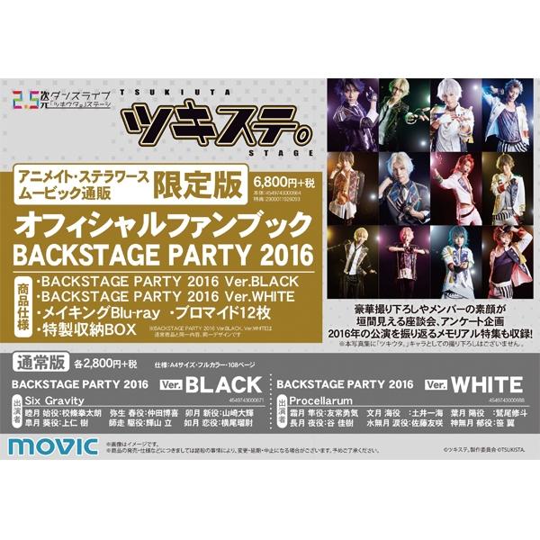 2.5次元ダンスライブ「ツキウタ。」ステージ・オフィシャルファンブック BACKSTAGE PARTY 2016 Ver.BLACK