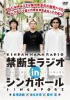 【DVD】禁断生ラジオ IN シンガポール
