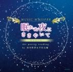 【その他(音楽)】MUSIC WHISPER【眠れぬ夜にささやいて】-わかないろ- the poetry reading by 羽多野渉(ルーク役)&平川大輔(カイト役)