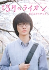 【その他(書籍)】映画 3月のライオン ビジュアルブック