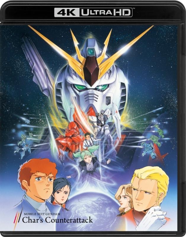 【Blu-ray】劇場版 機動戦士ガンダム 逆襲のシャア 4KリマスターBOX