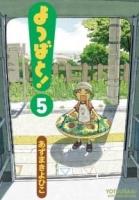900【コミック】よつばと!(5)