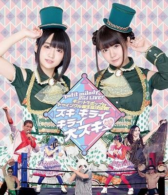 900【Blu-ray】petit milady(プチミレディ)/2nd LIVE! キュートでポップなトゥインクル級王座決定戦! スキ キライ キライ 大スキ