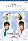 【DVD】TV 東京乙女レストラン シーズン2 Vol.4 通常版