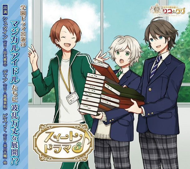 【ドラマCD】双子の魔法使いリコとグリ スィートドラマ3