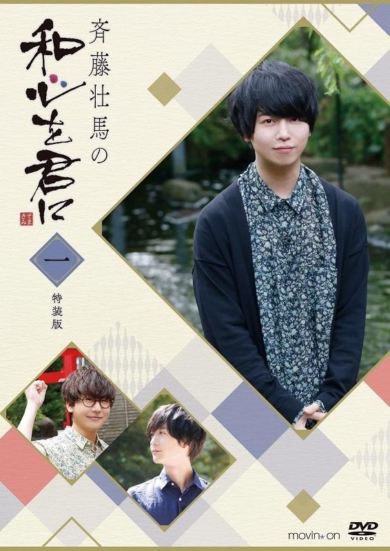 【DVD】斉藤壮馬の和心を君に 1 特装版