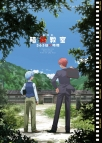 【Blu-ray】劇場版 暗殺教室 365日の時間 初回生産限定版