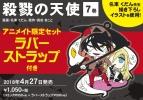 【コミック】殺戮の天使(7) アニメイト限定セット【ラバーストラップ付き】