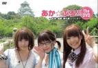 【DVD】あか☆ぷろ!!! the DVD ~松来・加藤・巽の旅シリーズ!?