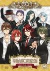 【DVD】イベント 明治東亰恋伽 ~ハイカラ浪漫劇場4~