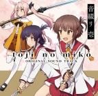 【サウンドトラック】TV 刀使ノ巫女 オリジナルサウンドトラック 1
