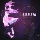 【アルバム】消滅都市 -Remix works-