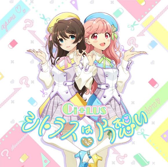 【キャラクターソング】ゲーム Tokyo 7th シスターズ Ci+LUS「シトラスは片想い」 初回限定盤