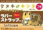 【コミック】タヌキとキツネ(2) アニメイト限定セット【ラバーストラップ付き】