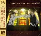 【DJCD】TV 91Days DJCD 9分10秒ラジオ