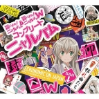 【アルバム】TV 這いよれ!ニャル子さん&這いよれ!ニャル子さんW コンプリートニャルバム