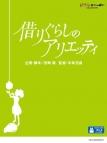 【Blu-ray】映画 借りぐらしのアリエッティ