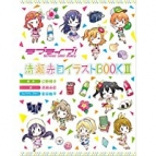 【イラスト集】ラブライブ!School idol diary 清瀬赤目イラストBOOK II