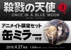 【小説】殺戮の天使(3) ONCE IN A BLUE MOON アニメイト限定セット【缶ミラー付き】