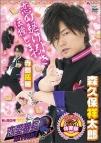 【DVD】WEB ビーズログTV 恋愛番長・リターンズ 体育祭