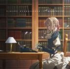 【サウンドトラック】TV ヴァイオレット・エヴァーガーデン オリジナルサウンドトラック