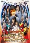 【DVD】イベント 仮面ライダーキバ ファイナルステージ&番組キャストトークショー