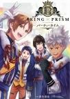 【コミック】KING OF PRISM by PrettyRhythm -パーティータイム-