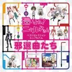 【アルバム】這いよれ!ニャル子さん ベストセレクションミニアルバム 邪選曲たち