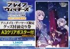 【チケット】ブレイブウィッチーズ ペテルブルグ大戦略 A3クリアポスター付き 前売券