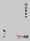 【グッズ-カードケース】キャラクタースリーブプロテクター 【世界の名言】 サクラ大戦 帝国華撃団、参上!!